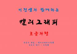 [취미] 캘리그래피