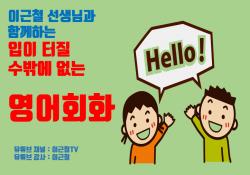 [어학] 영어회화_이근철선생님