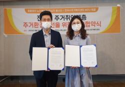 [협약] 주거취약계층 복지향상을 위한 '전주시주거복지센터' 업무협약