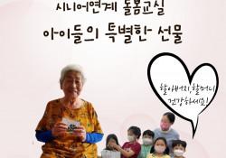 """[시니어연계아이돌봄] 돌봄교실 아이들의 특별한 선물 """"마스크 스트랩 나눔…"""
