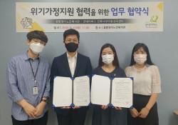 [협약] 위기가정지원 협력 '굿네이버스 전북서부아동권리센터' 협약 체결