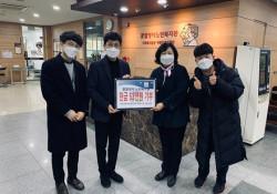 [후원] 한국법무보호복지공단 전북지부 기부금 전달