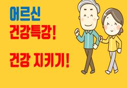 [건강] 건강특강