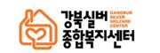 강북실버종합복지센터
