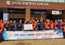 전주중앙로타리클럽 따뜻한 설맞이 후원금 전달 및 배식봉사[후원사업