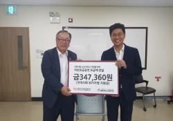 [사회참여] WECAN시니어예술봉사대 자선모금공연 모금액 전달식
