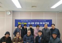 [사회참여] We Can 시니어 문화 아카데미 평가회