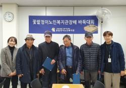 [평생교육] 2019년 꽃밭정이노인복지관장배 바둑대회