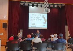 [평생교육] 어르신 금융특강_예금보험공사