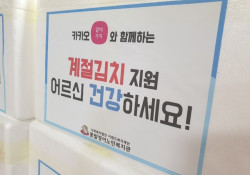 [재가복지] 여름이면 생각나는 엄마의 반찬_열무김치 지원